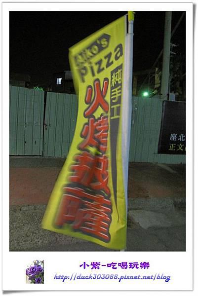 愛克手工窯烤披薩 (8).jpg