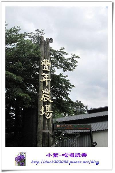 豐年生態農場 (62).jpg