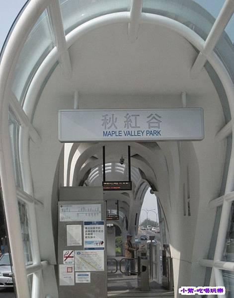 BRT-秋紅谷站.jpg