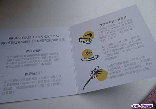 光之乳酪1號-4入148元 (2).jpg