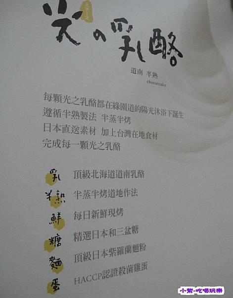 光之乳酪 (6).jpg