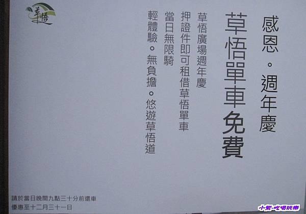 12月31前草悟單車免費借 (1).jpg