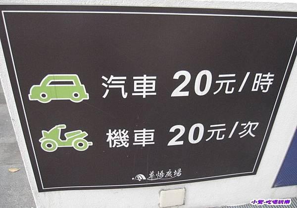 草悟道地下付費停車場 (1).jpg