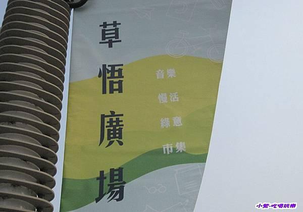 草悟廣場 (2).jpg