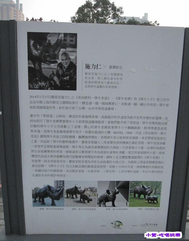 犀牛小子 (2).jpg