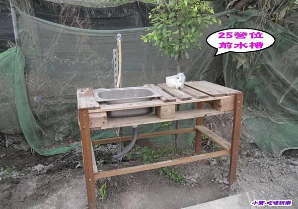 25前方水槽.jpg