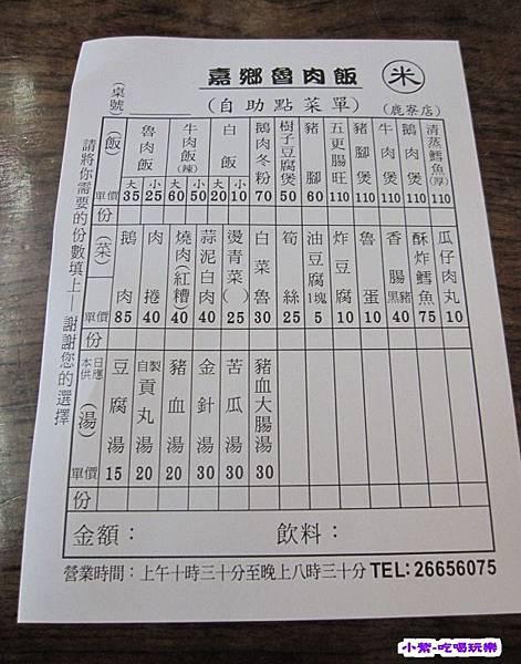 嘉鄉魯肉飯.jpg
