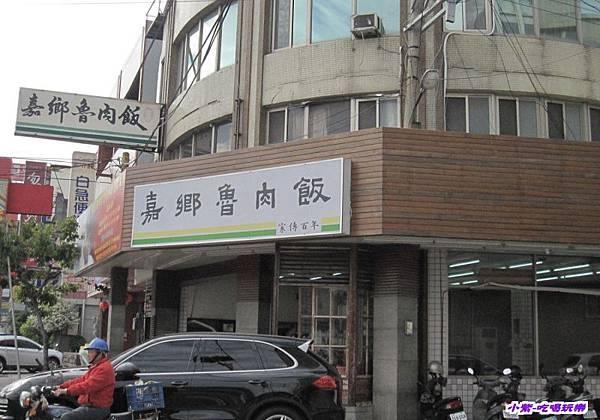 嘉鄉魯肉飯 (2).jpg