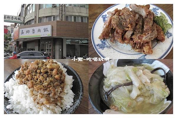 沙鹿嘉鄉魯肉飯.jpg