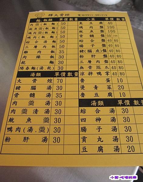 阿輝大骨焢.無骨鳳爪 (1).jpg