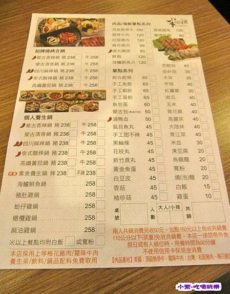 半個鍋menu.jpg