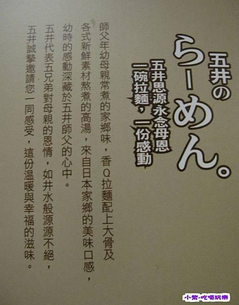 五井由來.jpg