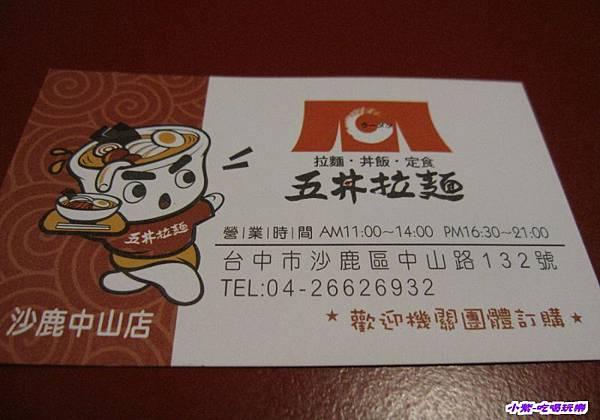 五丼拉麵-沙鹿店.jpg