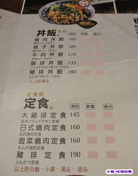 丼飯.定食MENU.jpg