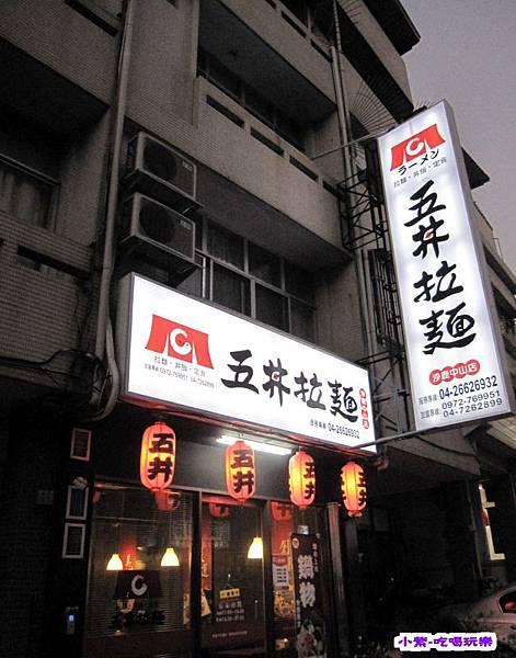 五丼拉麵-沙鹿店 (1).jpg