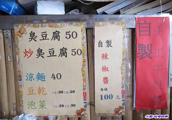 大樹下臭豆腐單價.jpg