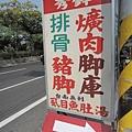 秀鏵豬腳飯小吃店_6.jpg