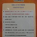 GOMAJI團購券方案.jpg
