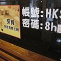 茶餐廳WIFI密碼.jpg