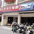 靚品香港茶餐廳 (2).jpg
