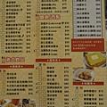 靚品香港茶餐廳MENU (2).jpg