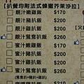 靚品香港茶餐廳MENU (7).jpg