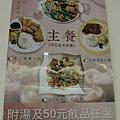 靚品香港茶餐廳MENU (8).jpg