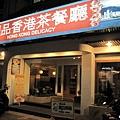 靚品  香港茶餐廳.jpg