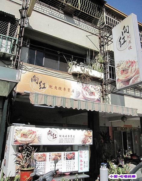 向紅 魷魚粳專賣店 (1).jpg