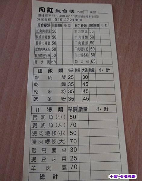 向紅 魷魚粳專賣店 (4).jpg