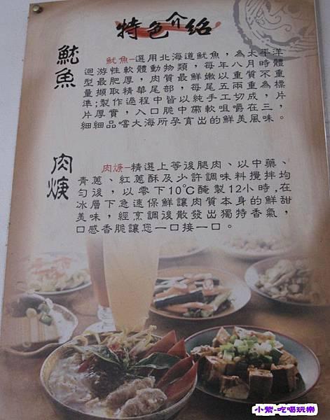 向紅 魷魚粳專賣店 (9).jpg