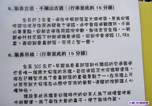周邊景點簡介 (4).jpg