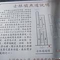 士林大壩 (2).jpg