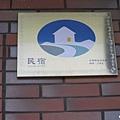 哈利匠民宿露營區 (41).jpg
