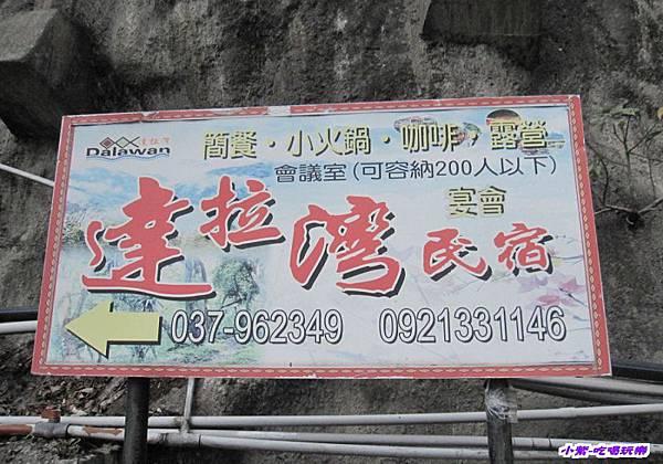 達拉灣民宿露營區 (5).jpg