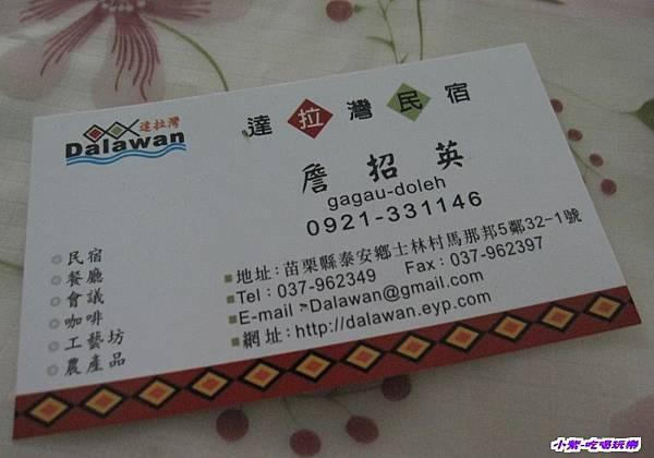 達拉灣民宿露營區 (6).jpg