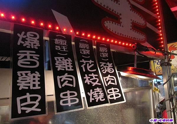 肉串烤肉 (4).jpg
