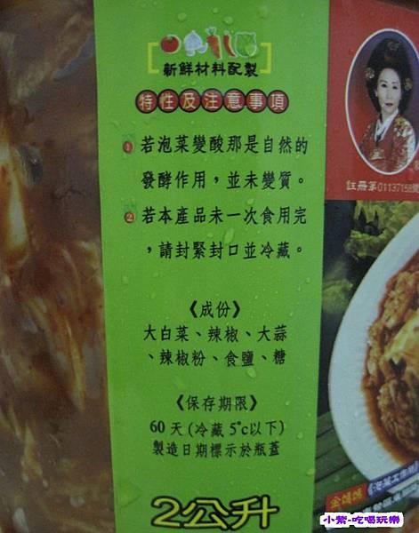 韓式泡菜 (4).jpg
