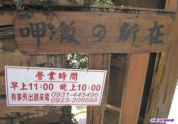 原野民宿露營區 (3).jpg