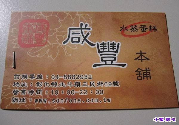 咸豐水蒸蛋糕 (2).jpg