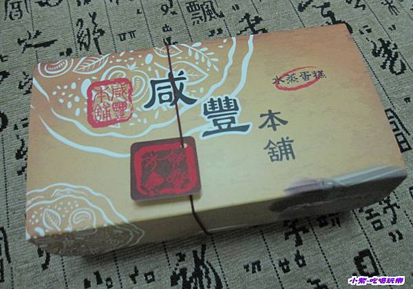 咸豐水蒸蛋糕 (9).jpg