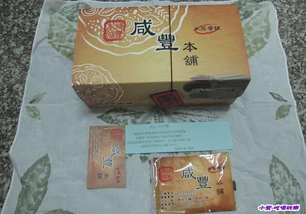 咸豐水蒸蛋糕 (8).jpg