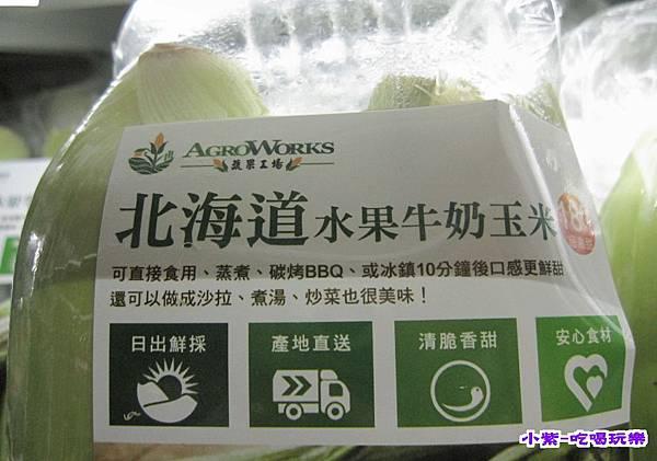 北海道水果牛奶玉米 (13).jpg