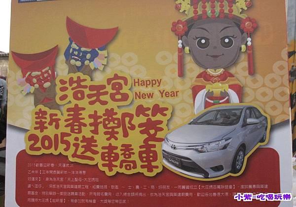 大庄-浩天宮擲筊送轎車活動2015.2月 (10).jpg