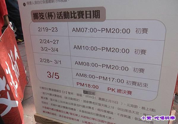 大庄-浩天宮擲筊送轎車活動2015.2月 (12).jpg