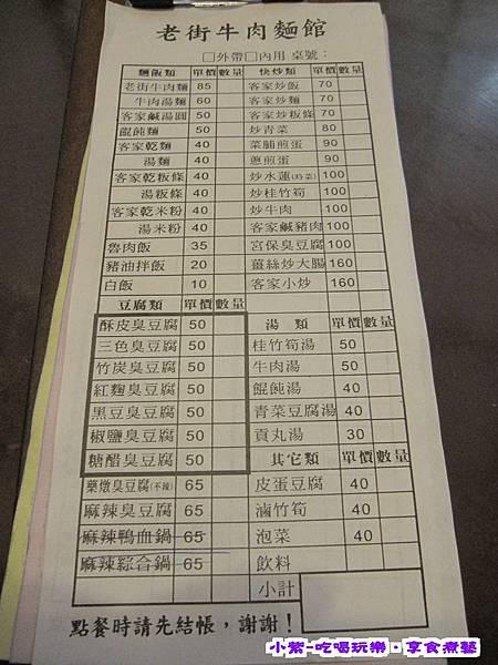 汶水-老街牛肉麵店 (1).jpg