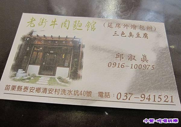 汶水-老街牛肉麵店 (4).jpg