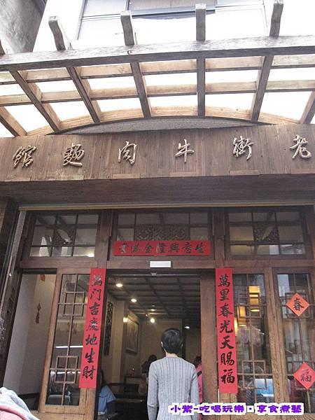 汶水-老街牛肉麵店 (9).jpg