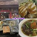 汶水-老街牛肉麵館.jpg
