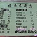 清安豆腐店 (1).jpg